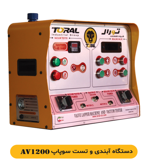 AV1200